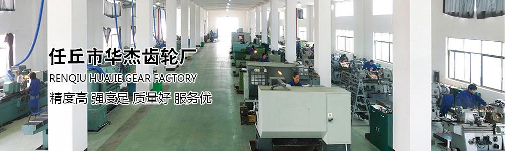 知名齿轮厂家-朝阳永兴伞齿轮厂